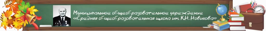 Средняя общеобразовательная школа им. К.Н. Новикова